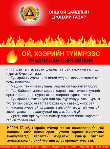 """oi-heriin-tuimer-1 """"Шадивлангийн ам""""-нд түймэр гарч, 6 айлын байшин шатлаа"""