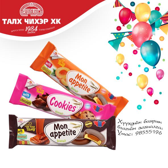 """1gk """"Талх чихэр""""-ийн жигнэмэг эрүүл, аюулгүй, Хүүхдийн баярын хамгийн чанартай бэлэг"""