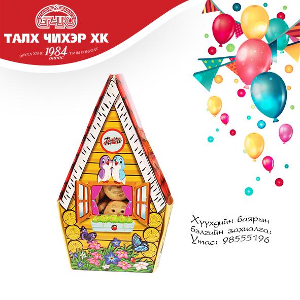 """2-1-1 """"Талх чихэр""""-ийн жигнэмэг эрүүл, аюулгүй, Хүүхдийн баярын хамгийн чанартай бэлэг"""