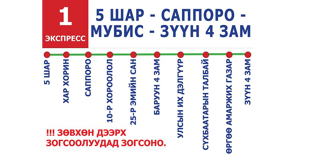 20190517015451Copy_20190517040544_20190517044418 Танилц: Экспресс автобус зогсох зогсоолууд