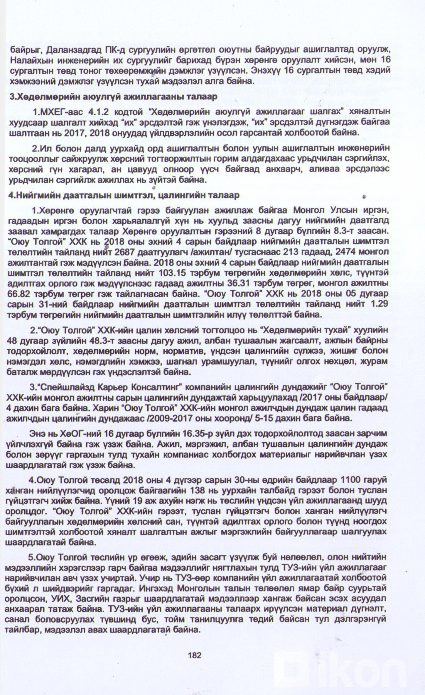 22-1 Оюутолгойн гэрээг шалгах УИХ-ын ажлын хэсгийн дүгнэлт