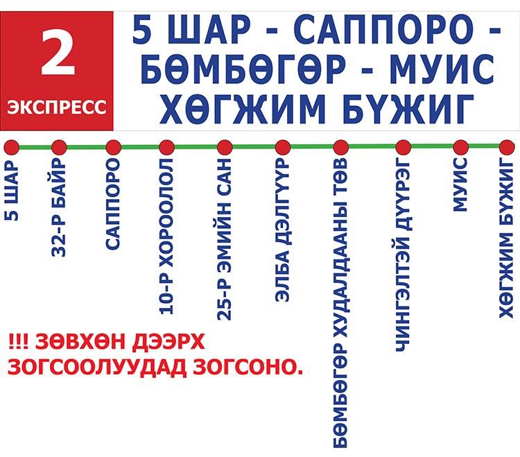 2_20190517015443_20190517040611_20190517044421 Танилц: Экспресс автобус зогсох зогсоолууд