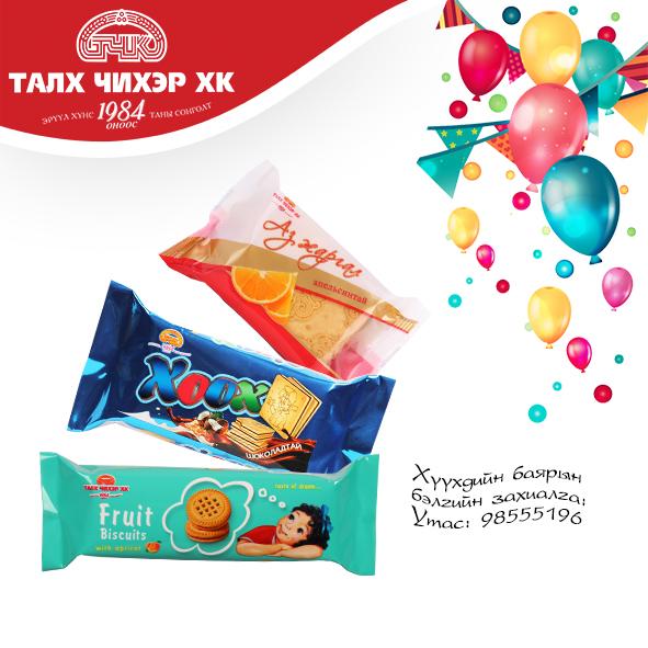 """3-9 """"Талх чихэр""""-ийн жигнэмэг эрүүл, аюулгүй, Хүүхдийн баярын хамгийн чанартай бэлэг"""