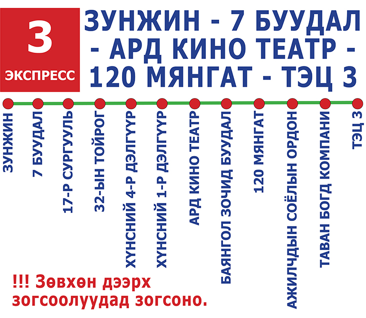 3_20190517015447_20190517040606_20190517044424 Танилц: Экспресс автобус зогсох зогсоолууд
