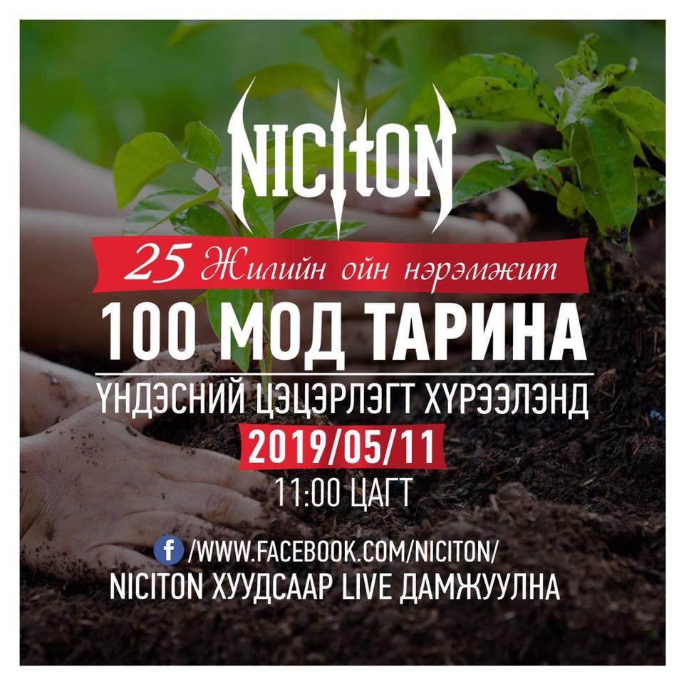 """60072316_2293036617401953_2381784915839549440_n """"Никитон"""" хамтлаг өнөөдөр үндэсний цэцэрлэгт хүрээлэнд 100 мод тарина"""