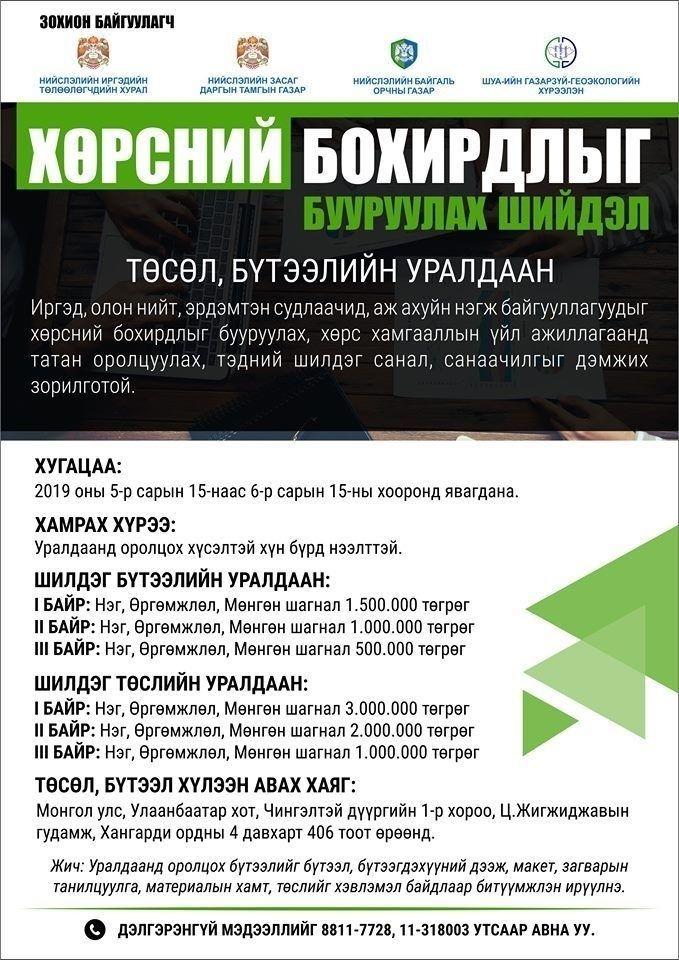"""7ec4a1_open-uri20190517-21813-eo39td_x974 """"Хөрсний бохирдлыг бууруулах шийдэл"""" сэдвээр уралдаан зарлалаа"""