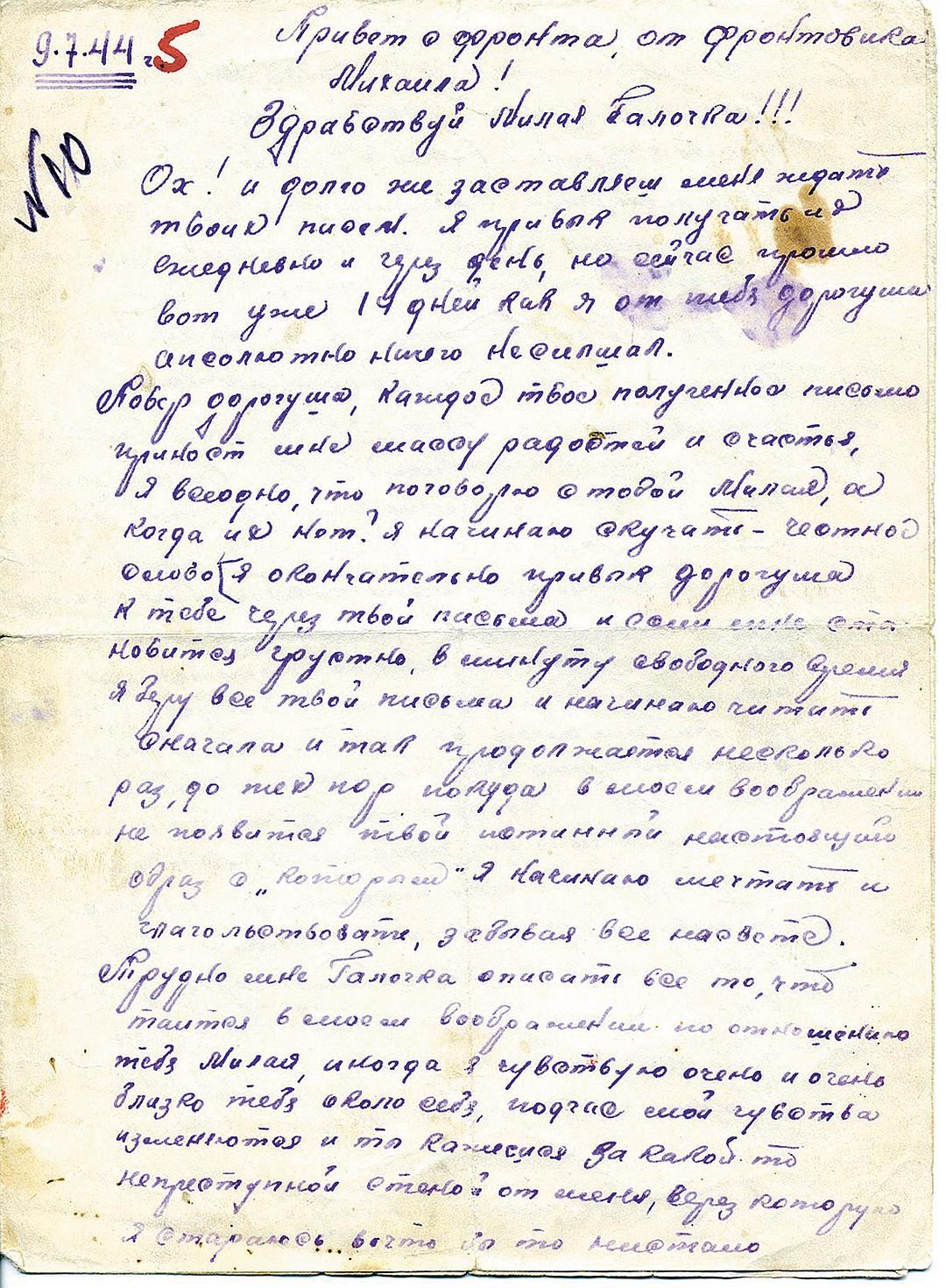 wx1080-3 Ялалтын баярт: Фронтод дайтаж яваа танихгүй цэрэг эрд захидал илгээсээр гэрлэжээ