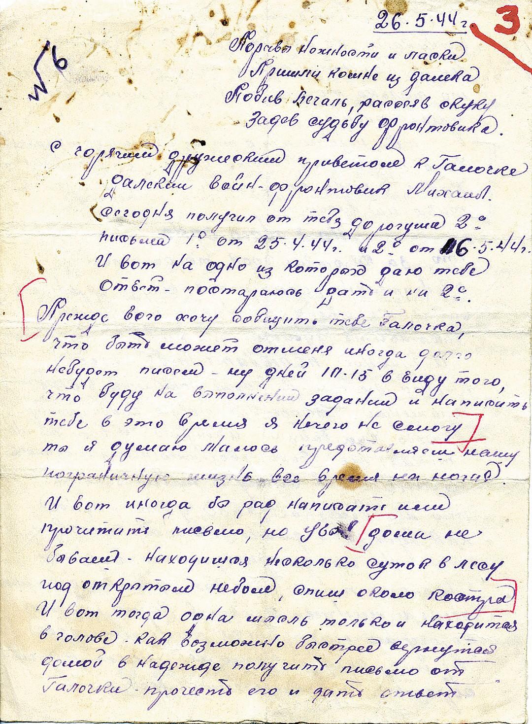 wx1080-4 Ялалтын баярт: Фронтод дайтаж яваа танихгүй цэрэг эрд захидал илгээсээр гэрлэжээ