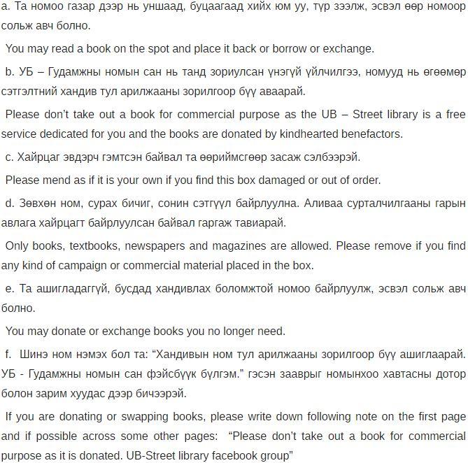 """1-11 Монголын анхны """"Гудамжны номын сан""""-г хөргөгчөөр хийжээ"""