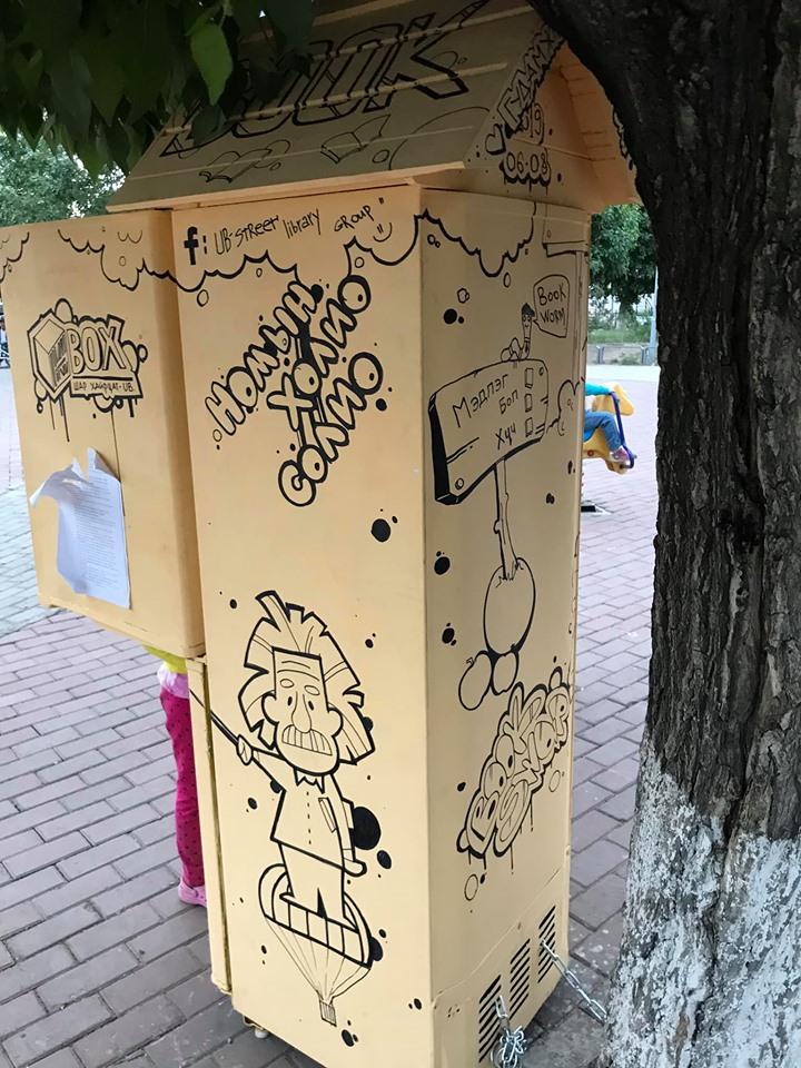 """64460015_631881200626119_3587767116436078592_n Монголын анхны """"Гудамжны номын сан""""-г хөргөгчөөр хийжээ"""