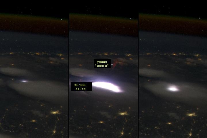 sprite_seen_from_space Аянга гэж юу вэ?