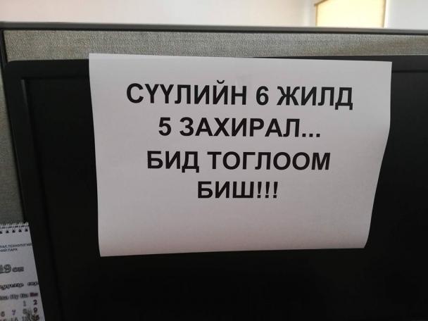 """15637173635d346ef3a1ea7 """"IT park""""-ын ажилтнууд сануулах ажил хаялт зарлалаа"""