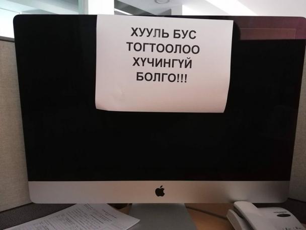 """15637173965d346f14b8c48 """"IT park""""-ын ажилтнууд сануулах ажил хаялт зарлалаа"""