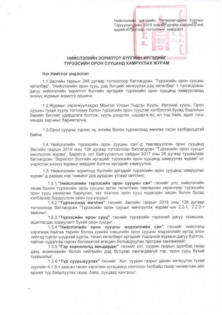 2019_07_04-114_Tureesiin-oron-suutsnii-juram_Page_2-724x1024 Танилц: Түрээсийн орон сууцны журам