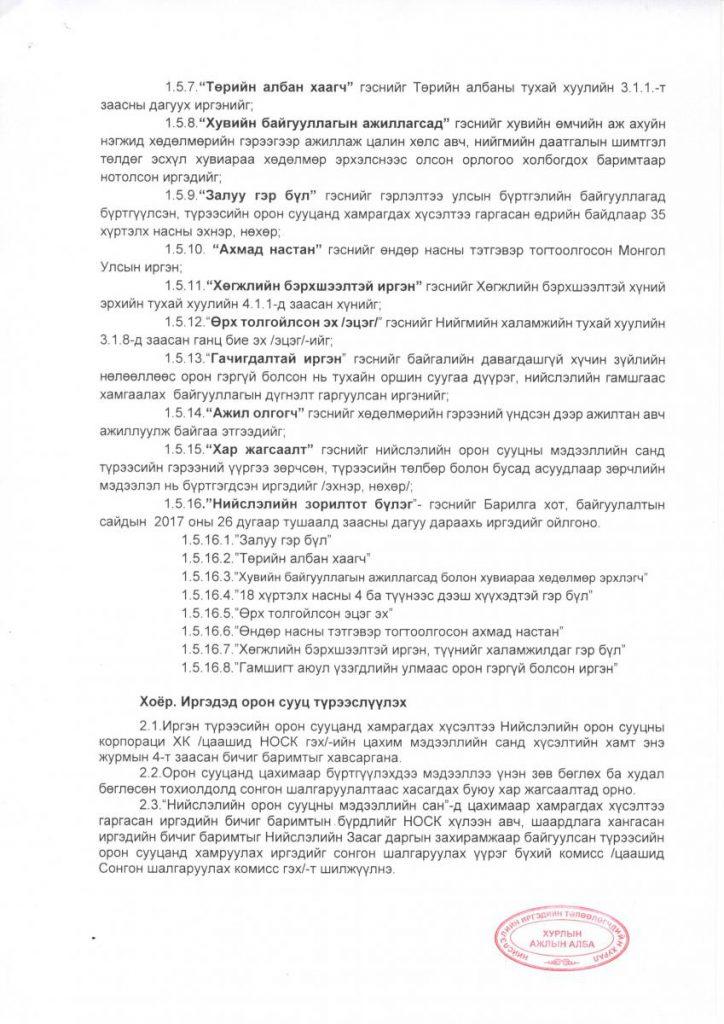 2019_07_04-114_Tureesiin-oron-suutsnii-juram_Page_3-724x1024 Танилц: Түрээсийн орон сууцны журам