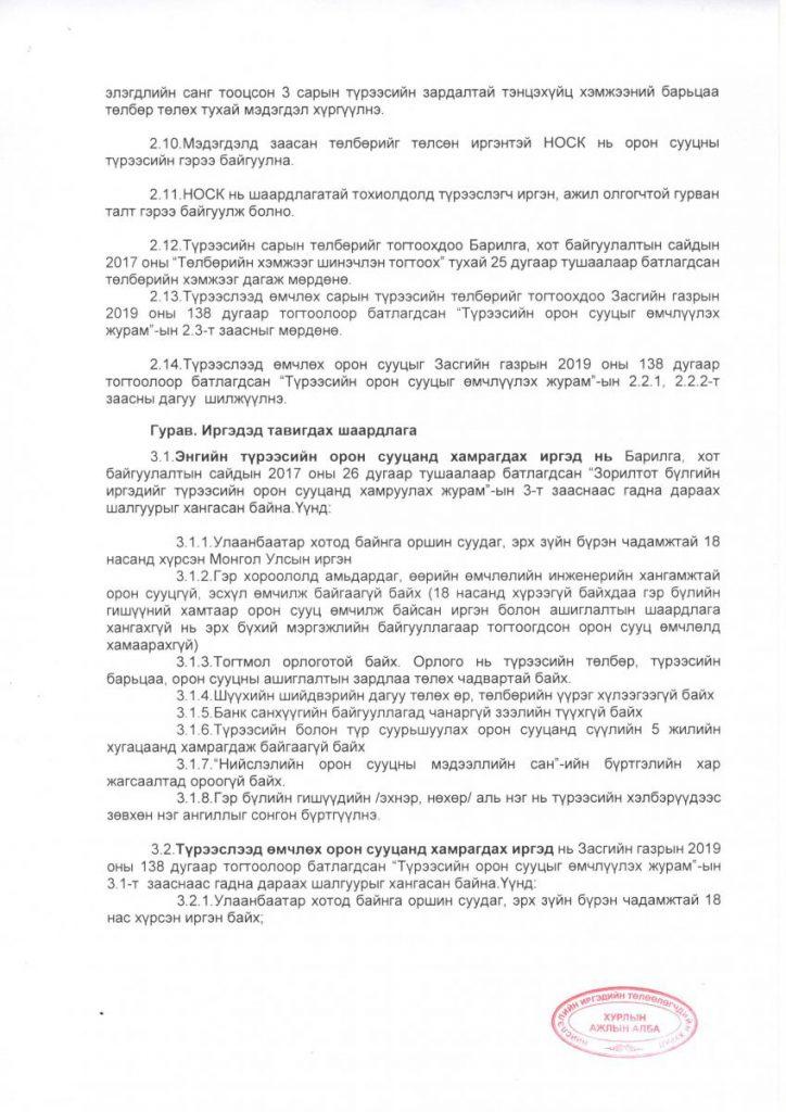 2019_07_04-114_Tureesiin-oron-suutsnii-juram_Page_5-724x1024 Танилц: Түрээсийн орон сууцны журам