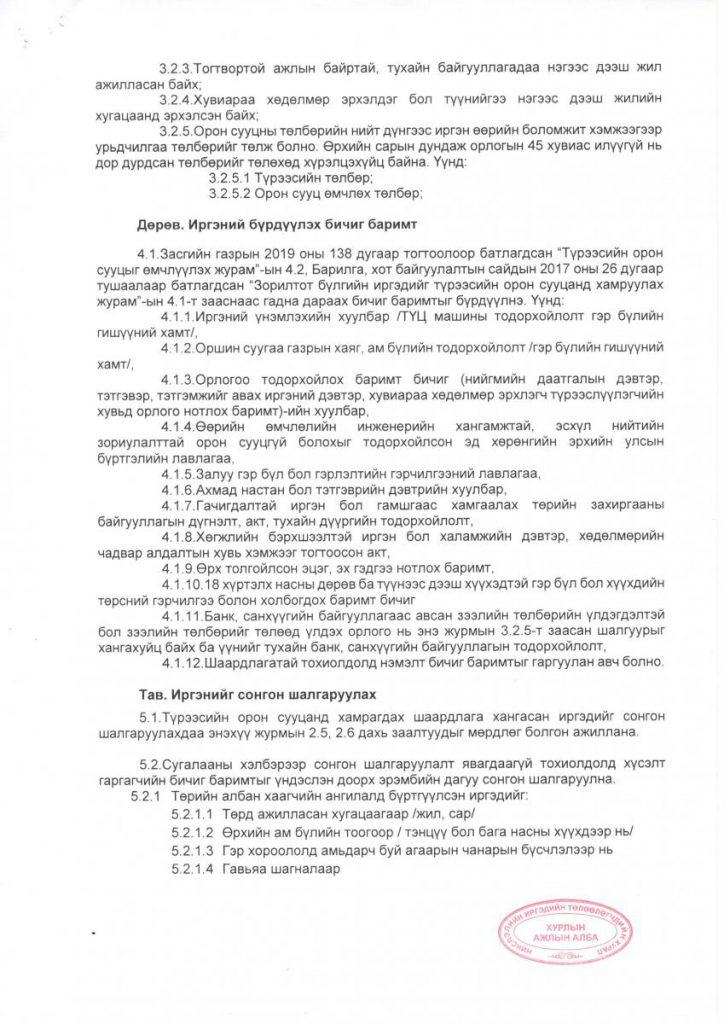 2019_07_04-114_Tureesiin-oron-suutsnii-juram_Page_6-724x1024 Танилц: Түрээсийн орон сууцны журам