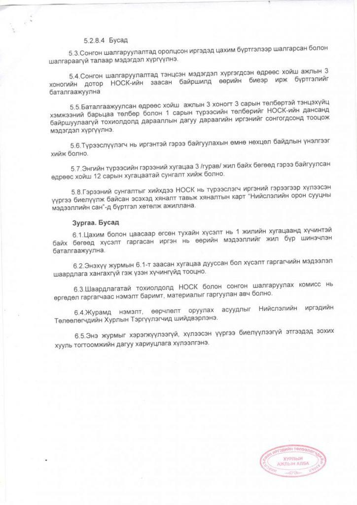 2019_07_04-114_Tureesiin-oron-suutsnii-juram_Page_8-724x1024 Танилц: Түрээсийн орон сууцны журам