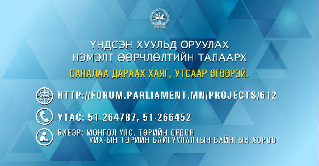 2410d02f-de45-4d07-90be-96468cbd9b43-1024x535 Үндсэн хуульд оруулах нэмэлт, өөрчлөлтийн төсөлд санал авч байна