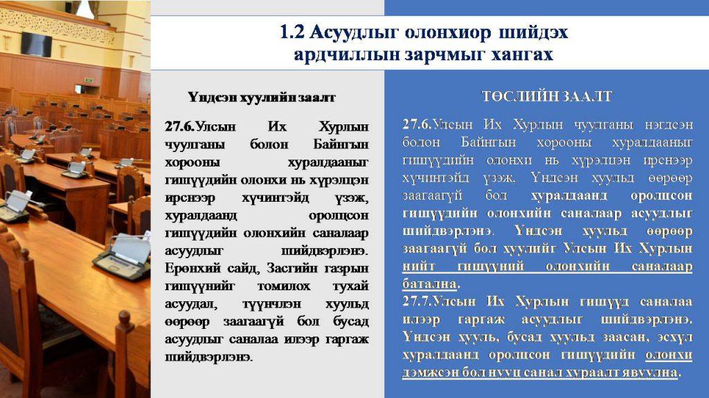 61a00d62-9544-40ff-aa9b-0ac0333baf3d-1024x576 Парламентын ардчиллыг төлөвшүүлэх асуудлыг ҮХ-ийн төслүүдэд хэрхэн тусгасныг танилцууллаа