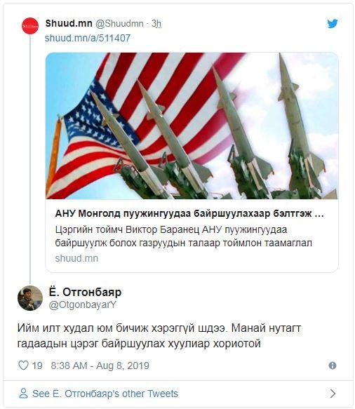 0-2 Ё.Отгонбаяр: Монголын газар нутагт АНУ пуужингаа байршуулна гэдэг худлаа