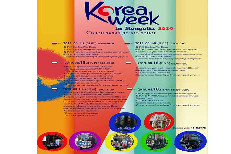 """016 """"Солонгосын 7 хоног"""" арга хэмжээ Үндэсний цэцэрлэгт хүрээлэнд эхэллээ"""
