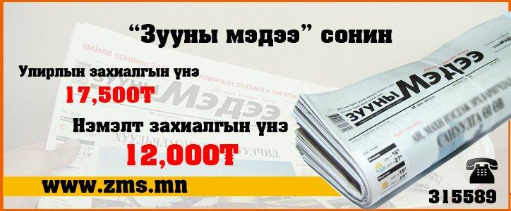165-22042019-1555904709-2061212515-phpwXXJF4 Путин-Трамп: Улс төрийн шинэ дуулиант мөрдлөг