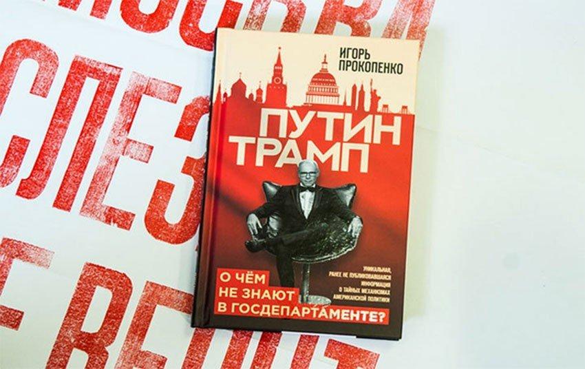 243989-26082019-1566782695-452618030-йй Путин-Трамп: Улс төрийн шинэ дуулиант мөрдлөг