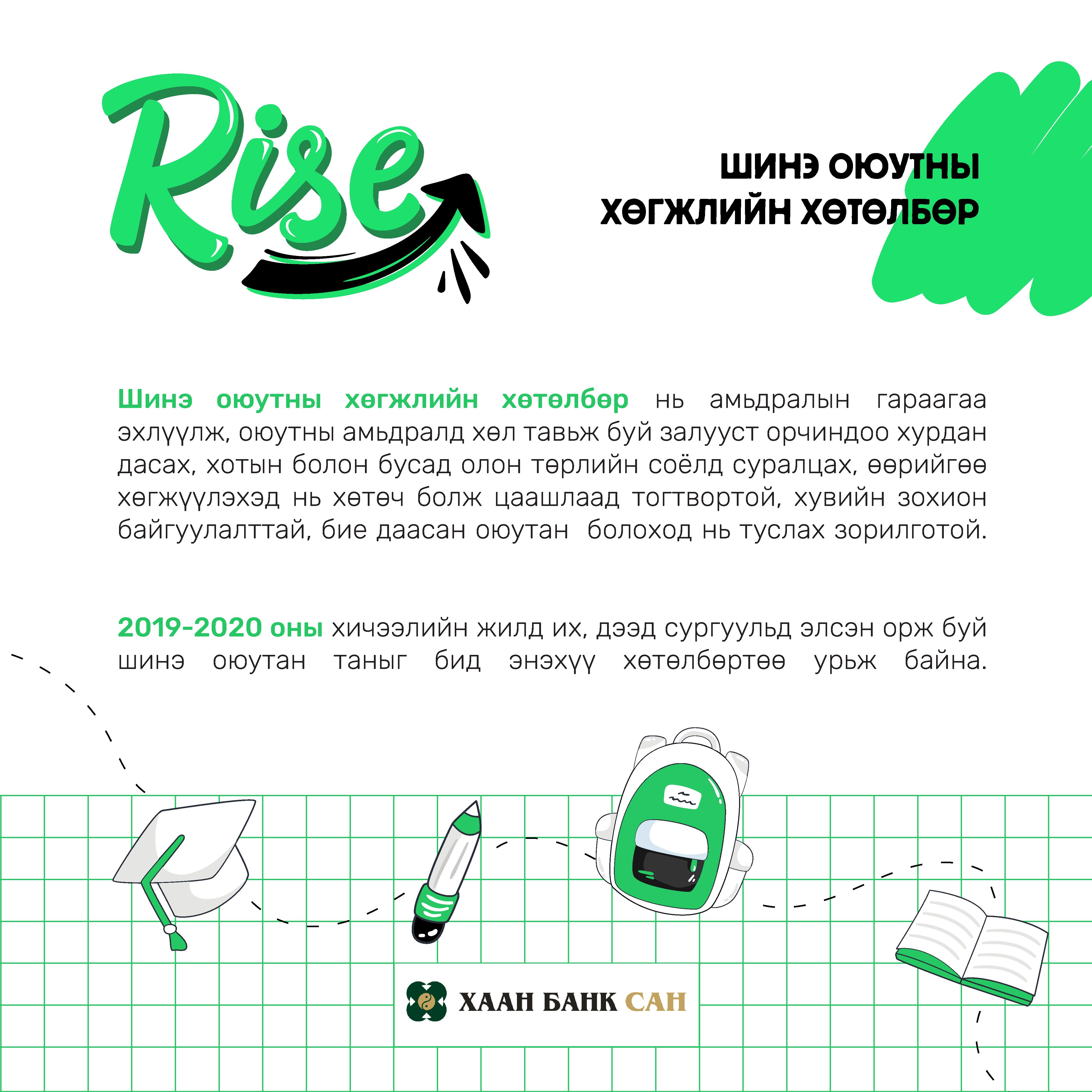 """RISE-Social-poster-1 ХААН банкнаас зохион байгуулж буй """"RISE"""" шинэ оюутны хөгжлийн хөтөлбөрийн бүртгэл эхэллээ"""