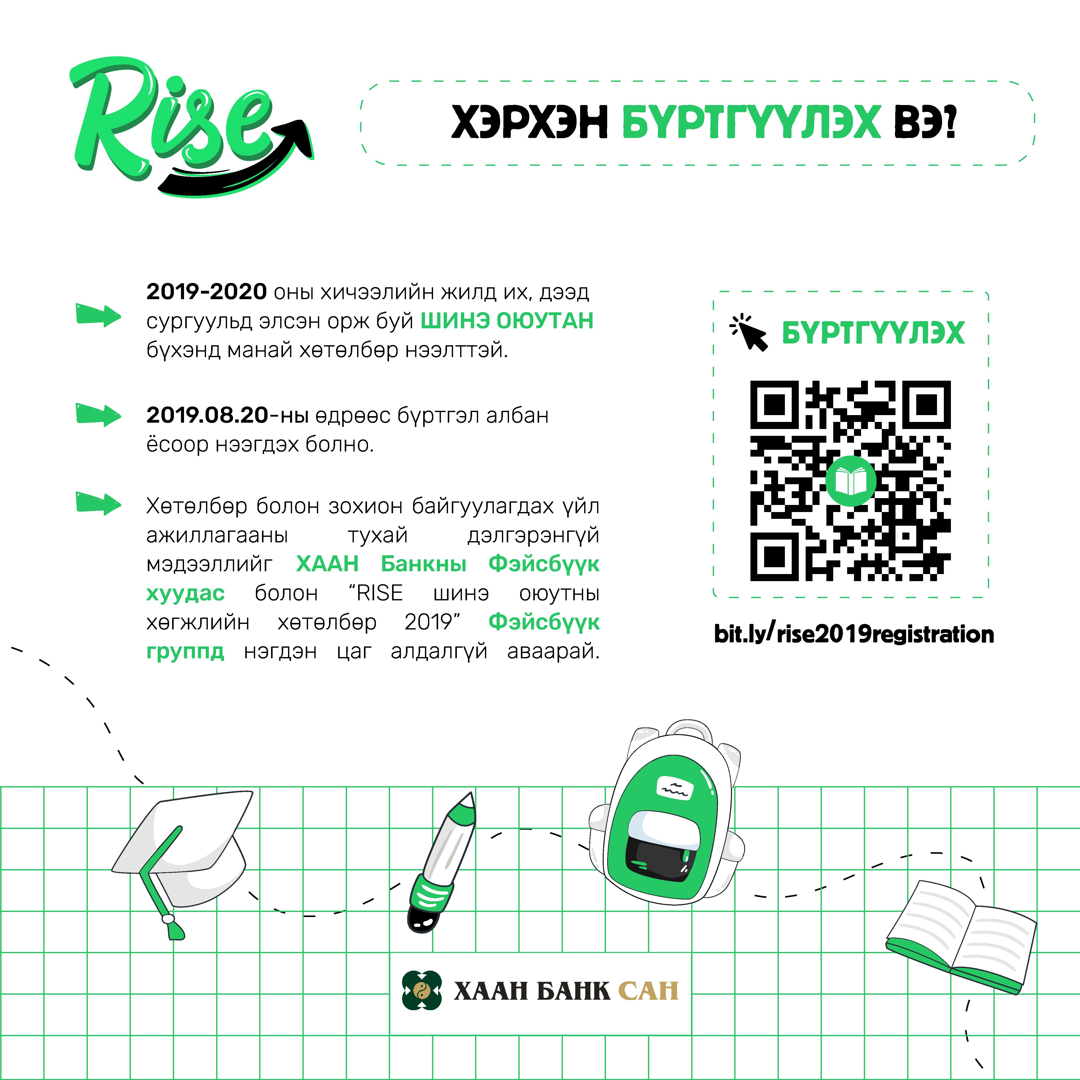 """RISE-Social-poster-3 ХААН банкнаас зохион байгуулж буй """"RISE"""" шинэ оюутны хөгжлийн хөтөлбөрийн бүртгэл эхэллээ"""