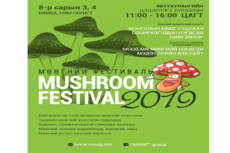 moog2 Энэ амралтын өдрүүдэд Мөөгний фестиваль болно